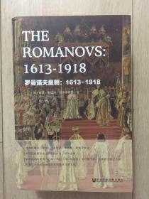 罗曼诺夫皇朝 试读本