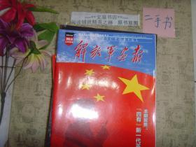 解放军画报2016-10上半月刊