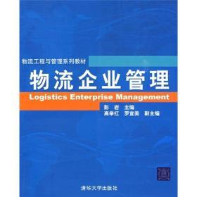 物流工程与管理系列教材:物流企业管理