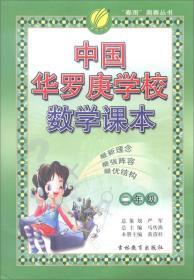 中国华罗庚学校数学课本.二年级