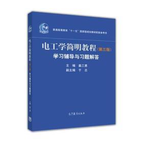 正版二手二手正版电工学简明教程 第3版学习辅导与习题解答 姜三勇 高教有笔记