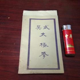 吴式太极拳(嗮图)