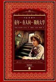 世界文学名著典藏·全译本:童年·在人间·我的大学