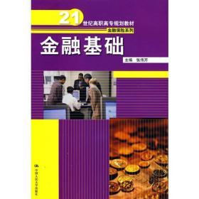 金融基础(21世纪高职高专规划教材·金融保险系列)