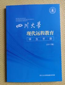 四川大学现代远程教育学生手册 2017版