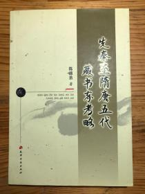 先秦至隋唐五代藏书家考略