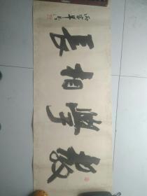 李长江书法