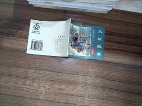 水浒连环画(珍藏本):水浒传之五十三:大破贼巢