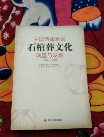 中国西南地区石棺葬文化调查与发现:1938-2008【货号:1-55】