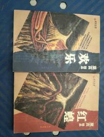 彩绘名著、莫言精品(欢乐)(红蝗)2本合售