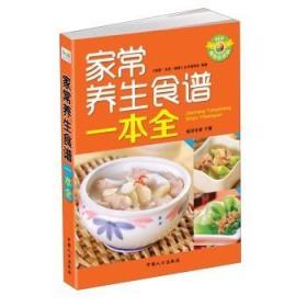 9787510114915/家常菜养生食谱一本全