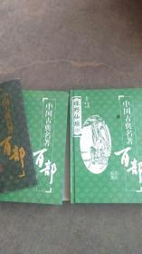 精装插图版.中国历史名著..绿野仙踪上下卷2本合售