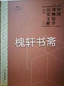 中国博物馆学历史文献选编 第四辑