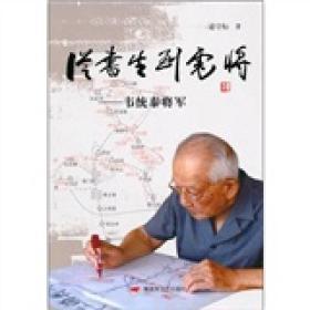 从书生到虎将:韦统泰将军