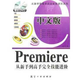 中文版Premiere从新手到高手完全技能进阶