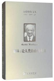 海德格尔文集·谢林:论人类自由的本质