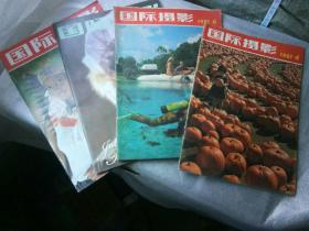 国际摄影杂志1981年4。6期―1983年5期987年6期共4本