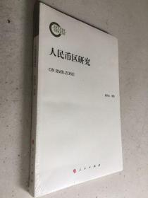 人民币区研究(全新原封装未开封)