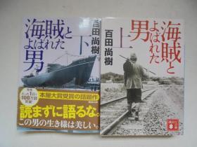 海贼とよばれた男(上下册)    日文原版