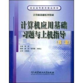 计算机应用基础习题与上机指导第五版再版 薛庆   北京理工大