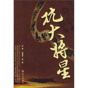 正版 抗大将星 刘波 华文出版社