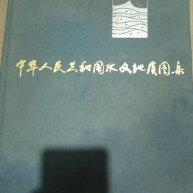 中华人民共和国水文地质图集