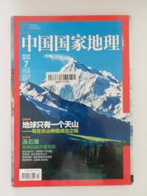 中国国家地理(2013.7总第633期)