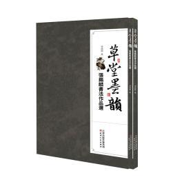 草堂墨韵 : 张锡麟书法作品选