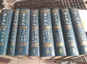 诸子集成(全八册)