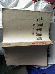 毛泽东选集 1-5卷 第1.2.3卷是一版北京一印 4.5卷是一版上海一印