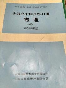 普通高中同步练习册物理(必修1)(配鲁科版)