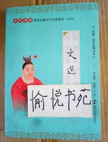 国学经典大字注音全本·第4辑 文选(全六册)