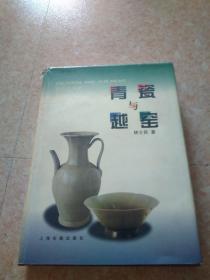 青瓷与越窑 1999年初版精装
