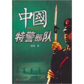 中國特警部隊