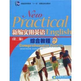 """普通高等教育""""十一五""""国家级规划教材:新编实用英语综合教程2(第2版)"""