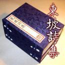 东坡诗集 全四册 二函套装 苏轼著 明成化本古法影印 手工线装本