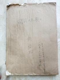 论九歌【油印稿,附作者手写说明】