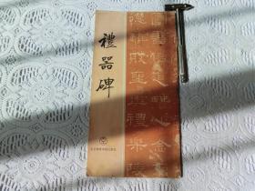 礼器碑【12开】