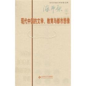 现代中国的文学、教育与都市想像