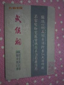 陕西省北地区公路营运里程梯形表