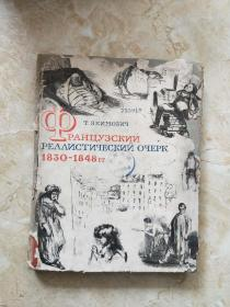 法国现实主义特写著作 俄文原版