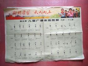 第五套   儿童广播体操图解(九岁——十二岁)  8开