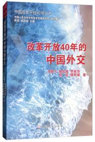 改革开放40年的中国外交