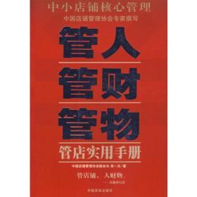 管人管财管物 管店实用手册 吴一夫 中国言实出版社 9787801287168