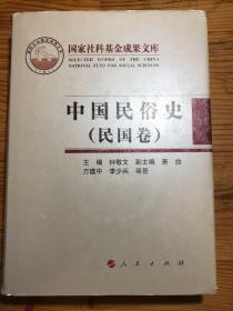 中国民俗史:民国卷
