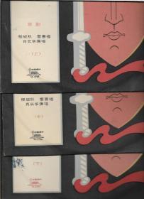 黑胶木中国唱片 京剧 《审头刺汤 (上中下)》三张全套,程砚秋 雷喜福 肖长华 演唱,1959年出版 1981年重版,共6面。
