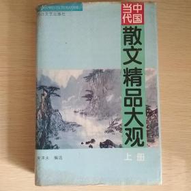 中国当代散文精品大观