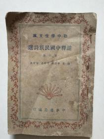 注释中国民族诗选(第六集,杂诗)