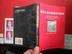 9400;中华人民共和国货币图录(软精装、铜版彩印)
