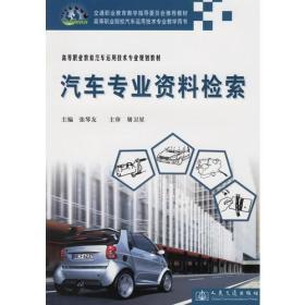 汽车专业资料检索 张琴友 人民交通出版社 9787114060755